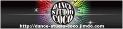 ダンススタジオココ